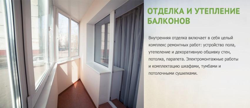 Ремонт балконов, утепление балконов и лоджий под ключ в Чебо.
