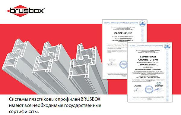 сертификаты brusbox