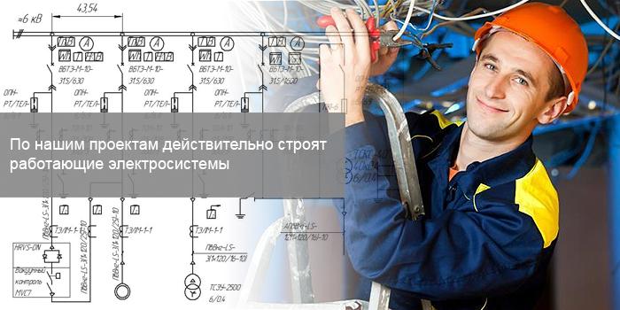 Проект системы электроснабжения